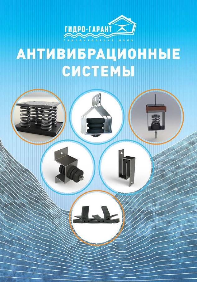 VIBRO vibration control products in Russia