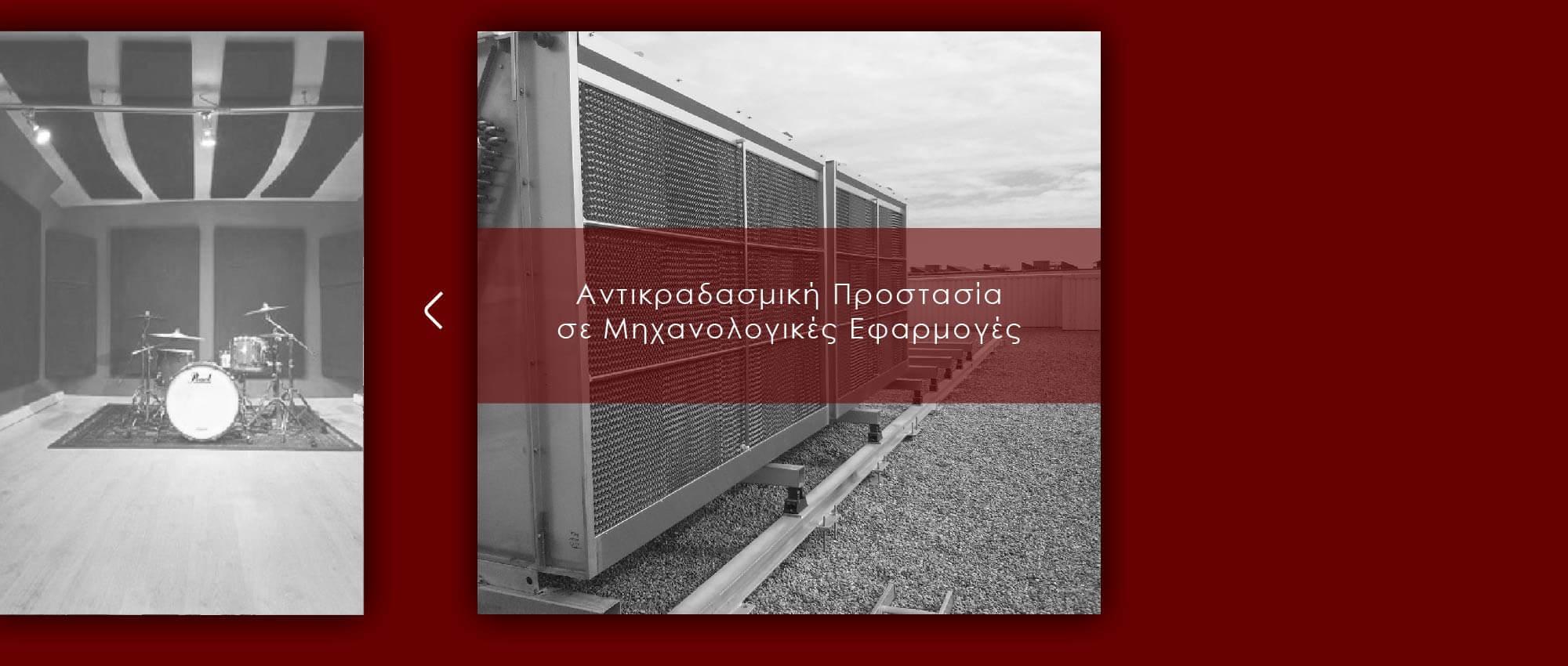 antivibration-systems-Αντικραδασμικά Μηχανολογικών Εφαρμογών