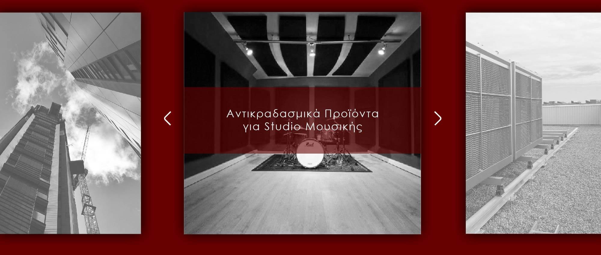 antivibration-systems-Αντικραδασμικά για Studio Μουσικής