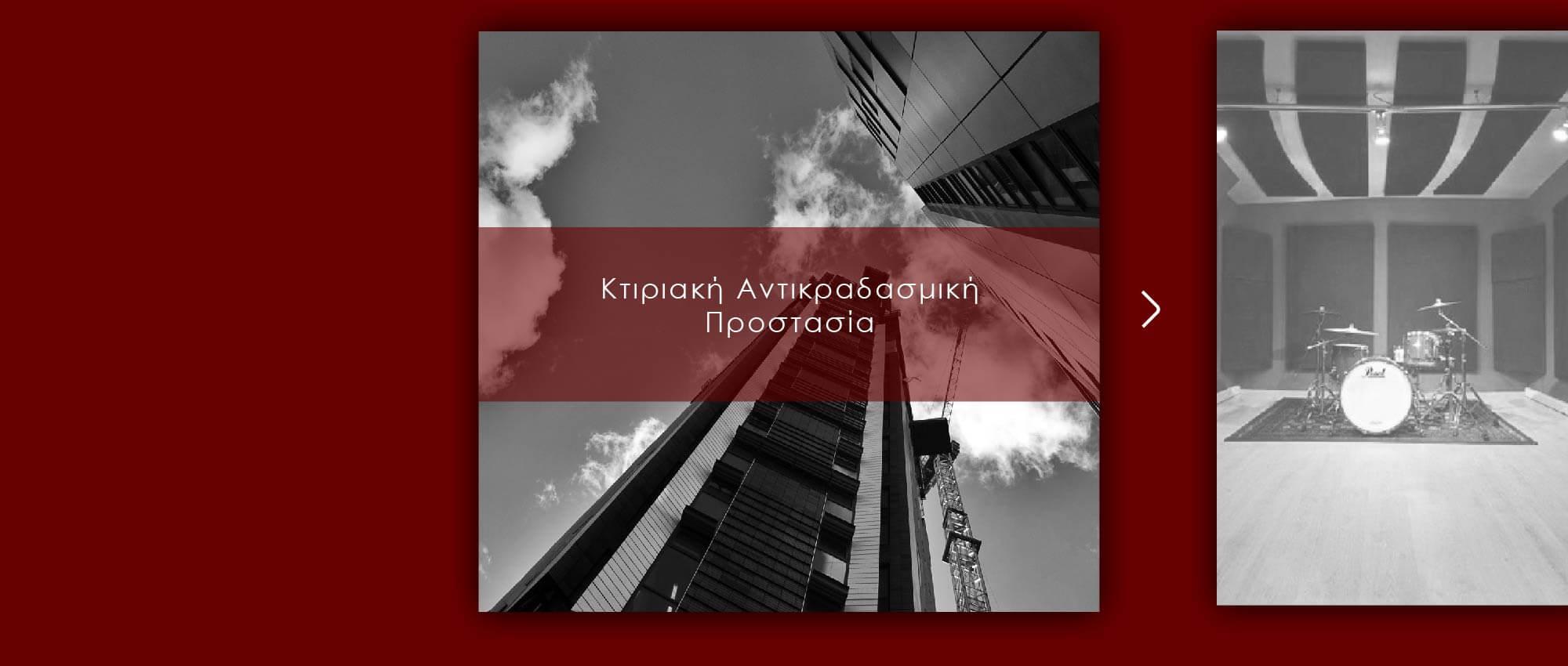 antivibration-systems-Κτιριακή Αντικραδασμική Προστασία