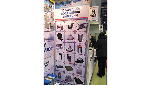 Anti-Vibration mounts VIBRO poster