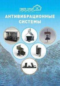 Κατάλογος, Αντικραδασμικά, Ρωσία